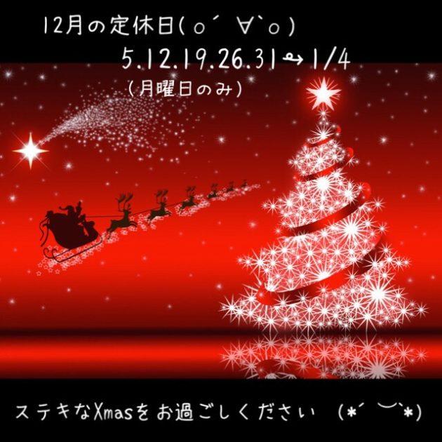 12月の定休日(о´∀`о)
