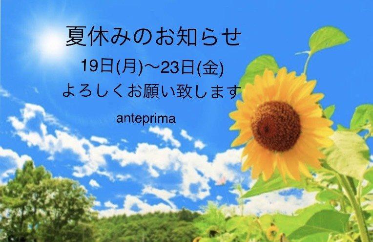 anteprimaの夏季休暇